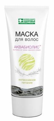 Маска для волос АКВАБИОЛИС «Интенсивное питание» 200мл.