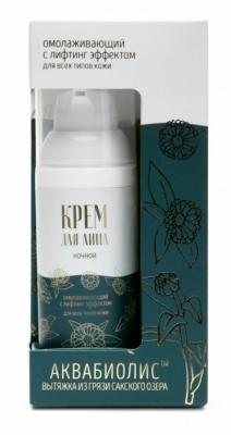 Аквабиолис Крем для лица Ночной «Омолаживающий» с лифтинг-эффектом для всех типов кожи 50 мл.