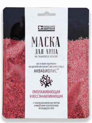 Аквабиолис Маска для лица «Омолаживающая и восстанавливающая» на тканевой основе