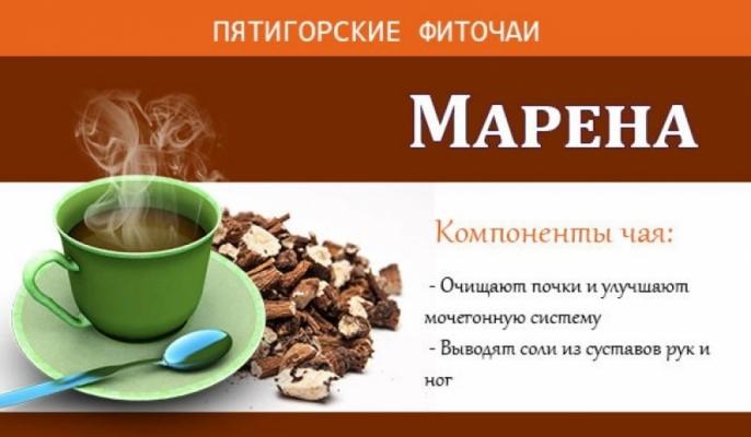 Фиточай травяной «Марена» 30 гр. ф/п (20*1,5гр)