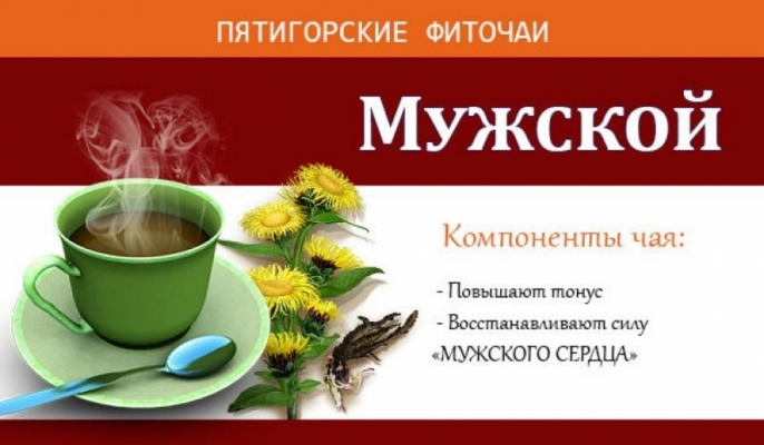 Фиточай травяной «Мужской фито-норма» 30 гр. ф/п (20*1,5гр)