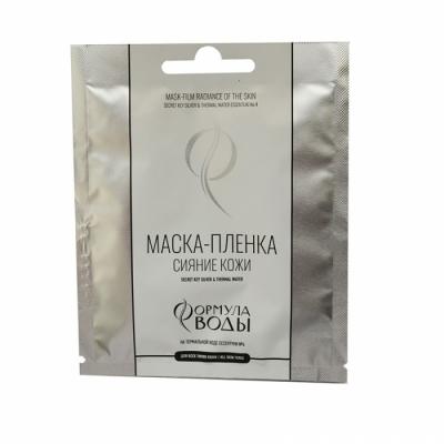 Маска-ПЛЕНКА СИЯНИЕ КОЖИ «Формула воды» Secret Key silver & thermal water. Для всех типов кожи.15мл.