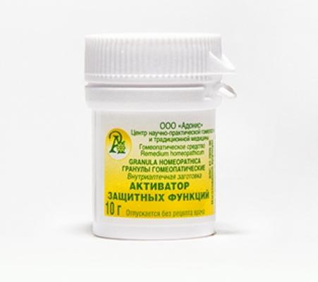 Гранулы гомеопатические «Активатор защитных функций»10гр.