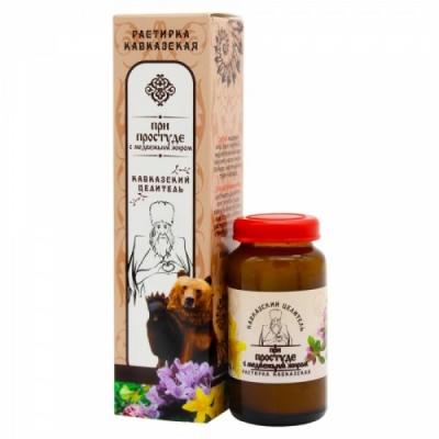 Кавказская растирка «При простуде с медвежьим жиром» 30 мл.