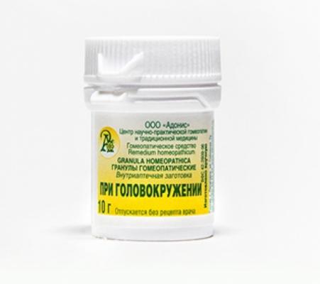 Гранулы гомеопатические «При головокружении»10гр.