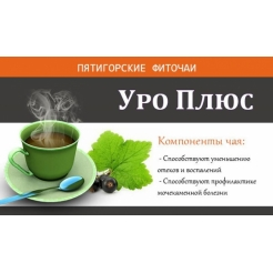 Фиточай травяной «Уро плюс+» 30 гр. ф/п (20*1,5гр)