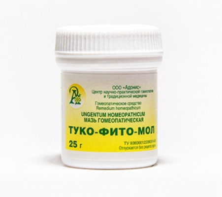 Мазь гомеопатическая «ТУКО-ФИТО-МОЛ» 25гр.